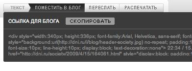 копирование на дни.ру