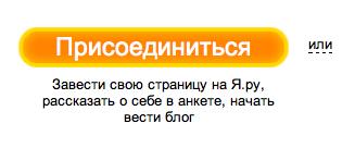кнопка на beta.ya.ru