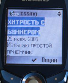 CSSing на мобиле