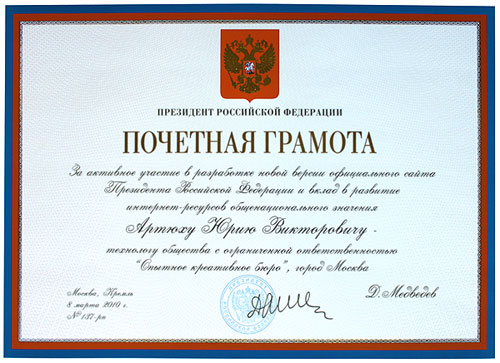 Почетная Грамота Президента России