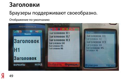 Заголовки на мобильных