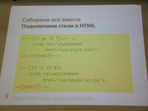 Трюк с CSS для ИЕ